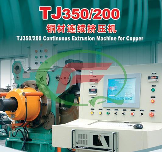 TJ350/200铜材连续挤压机