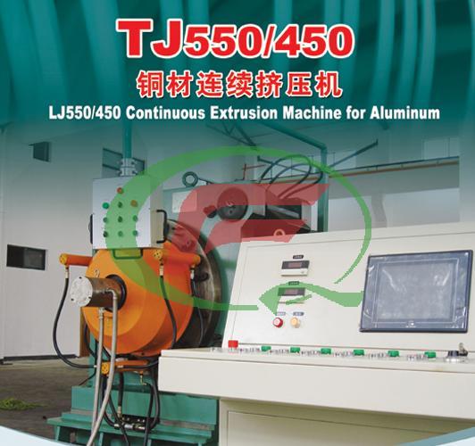 TJ550/450(355)铜材连续挤压机