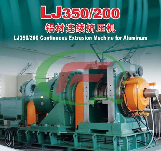 LJ350/200铝材连续挤压机